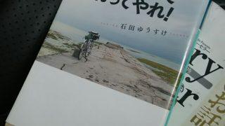 オススメの本:道の先まで行ってやれ! 自転車で、飲んで笑って、涙する旅 (石田ゆうすけ著 幻冬舎文庫)