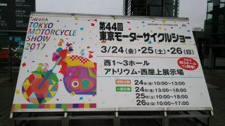 ヒントその64.東京モーターサイクルショーを10倍楽しむ方法