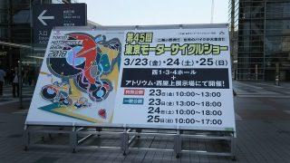 「東京モーターサイクルショー2018」へ行ってきました!!