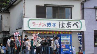 オススメ!ツーリングスポット:漁師めし はまべ(千葉県富津市金谷)