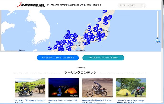 ツーリングマップルweb