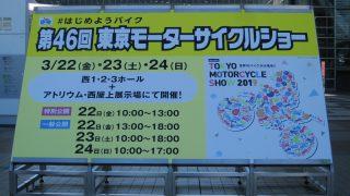 東京モーターサイクルショー2019へ行ってきました!(その1)