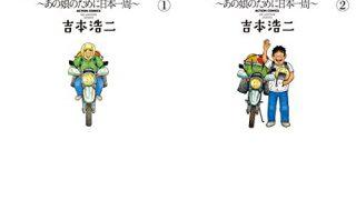 ヒントその96の(2) バイクに乗れない雨の日には「日本をゆっくり走ってみたよ」