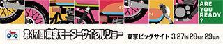 <追記:中止が発表されました>2020年の東京モーターサイクルショーは3月27・28・29日