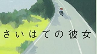 バイク乗りにオススメの一冊「さいはての彼女」(原田マハ)