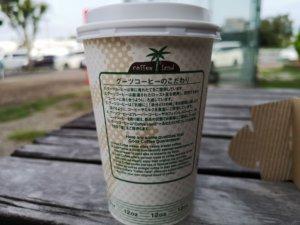 goozコーヒー