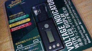 ヒントその108.バッテリーを長持ちさせる方法(その2)